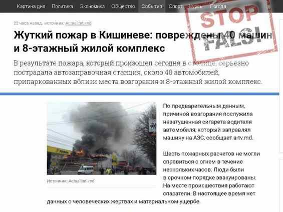 Poza Fake incendiu