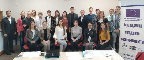Участники Дрокиевского проекта Фонда Поддержки Молодежного Предпринимательства